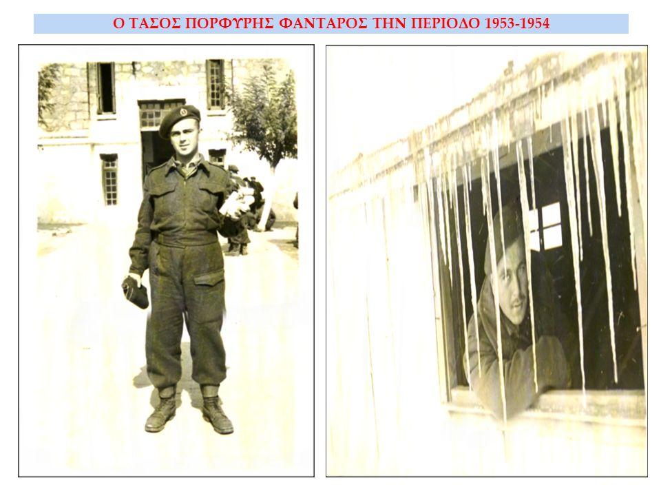 Ο ΤΑΣΟΣ ΠΟΡΦΥΡΗΣ ΦΑΝΤΑΡΟΣ ΤΗΝ ΠΕΡΙΟΔΟ 1953-1954