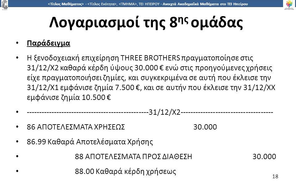 1818 -,, ΤΕΙ ΗΠΕΙΡΟΥ - Ανοιχτά Ακαδημαϊκά Μαθήματα στο ΤΕΙ Ηπείρου Λογαριασμοί της 8 ης ομάδας Παράδειγμα Η ξενοδοχειακή επιχείρηση THREE BROTHERS πρα