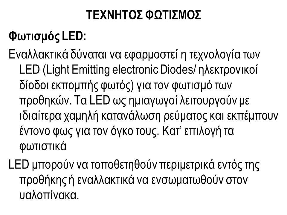 ΤΕΧΝΗΤΟΣ ΦΩΤΙΣΜΟΣ Φωτισμός LED: Εναλλακτικά δύναται να εφαρμοστεί η τεχνολογία των LED (Light Emitting electronic Diodes/ ηλεκτρονικοί δίοδοι εκπομπής φωτός) για τον φωτισμό των προθηκών.