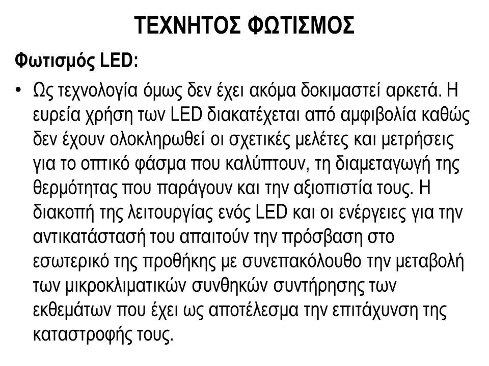 ΤΕΧΝΗΤΟΣ ΦΩΤΙΣΜΟΣ Φωτισμός LED: Ως τεχνολογία όμως δεν έχει ακόμα δοκιμαστεί αρκετά.
