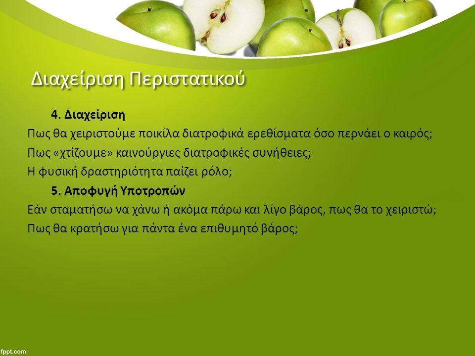 Ενδεικτικές Συνεδρίες ΣΥΝΕΔΡΙΑ 1η: Σχεδιασμός Γευμάτων-Μερίδα, Πείνα-Κορεσμός ΣΥΝΕΔΡΙΑ 2η: Κατά τη Διάρκεια του Γεύματος ΣΥΝΕΔΡΙΑ 3η: Κοινωνικό Φαγητό-Σερβίρισμα ΣΥΝΕΔΡΙΑ 4η: Έλεγχος Ερεθίσματος, Trigger Foods ΣΥΝΕΔΡΙΑ 5η: Ιδανικός Τρόπος Απώλειας Βάρους ΣΥΝΕΔΡΙΑ 6η: Αύξηση Φυσικης Δραστηριότητας ΣΥΝΕΔΡΙΑ 7η: Παθητική Υπερκατατανάλωση ΣΥΝΕΔΡΙΑ 8η: Απολογισμός, Μπαταρία της Αποφασιστικότητας ΣΥΝΕΔΡΙΑ 9η: Συναισθηματικό Φαγητό-μέρος Ι ΣΥΝΕΔΡΙΑ 10η: Συναισθηματικό Φαγητό-μέρος ΙΙ ΣΥΝΕΔΡΙΑ 11η: Αποφυγή Παρεκτροπών ΣΥΝΕΔΡΙΑ 12η: Πρωτεύοντες και μη Στόχοι-Επανάληψη
