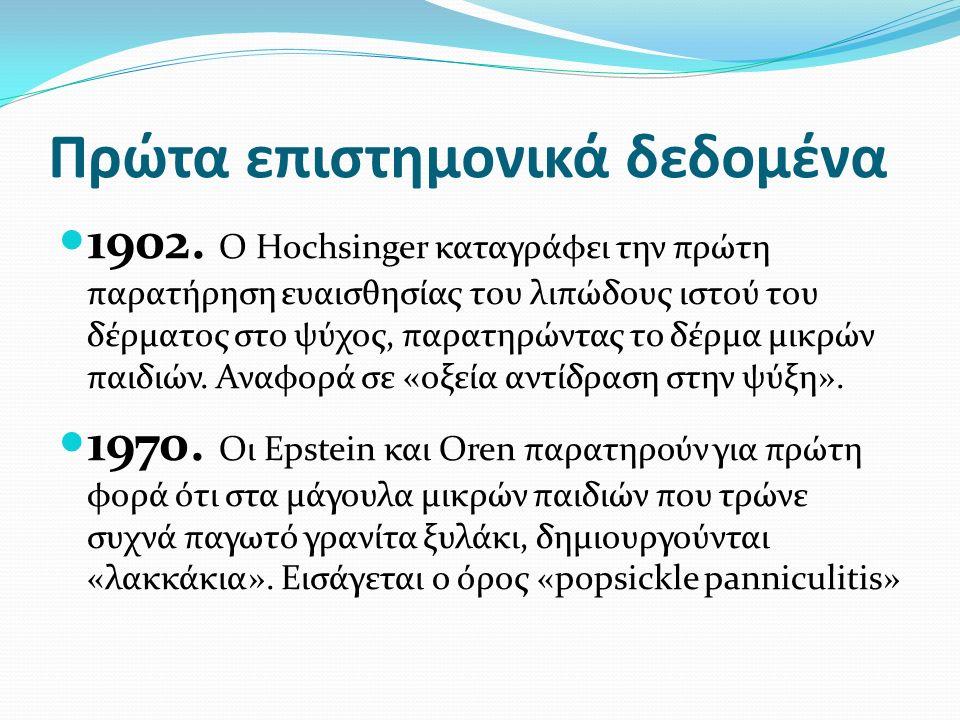 Πρώτα επιστημονικά δεδομένα 1902.