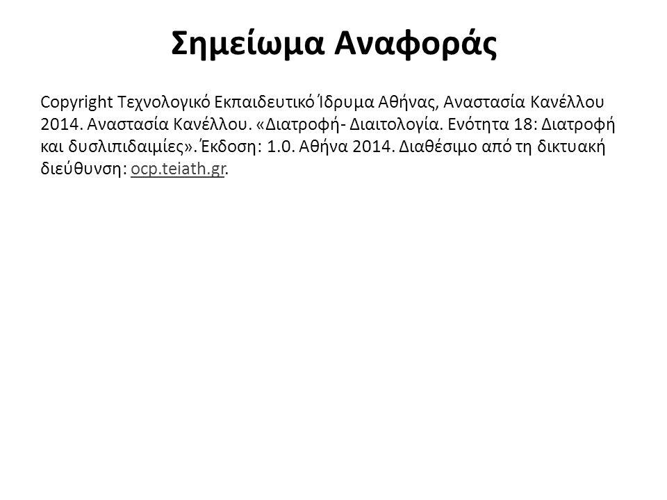 Σημείωμα Αναφοράς Copyright Τεχνολογικό Εκπαιδευτικό Ίδρυμα Αθήνας, Αναστασία Κανέλλου 2014.