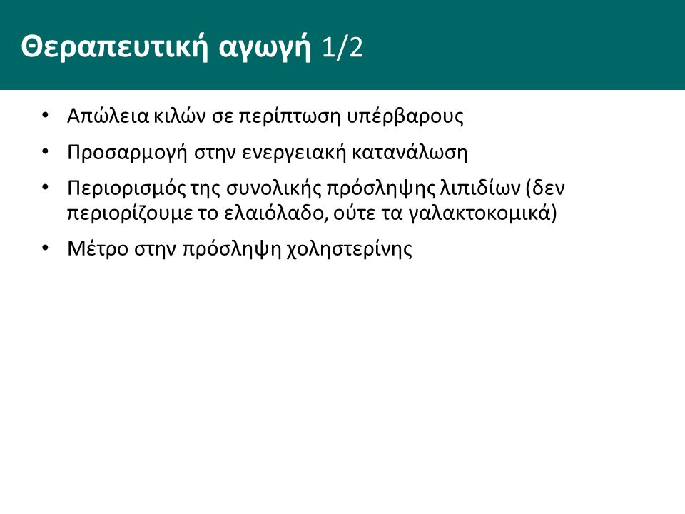 Θεραπευτική αγωγή 2/2 Αντικατάσταση των κορεσμένων λιπιδίων (ζωικό λίπος, μαργαρίνη) με ακόρεστα (κυρίως ω-3) και μονοακόρεστα (π.χ.