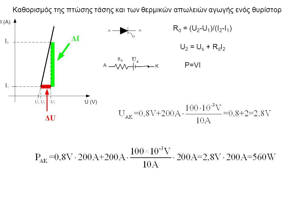 Καθορισμός της πτώσης τάσης και των θερμικών απωλειών αγωγής ενός θυρίστορ U 2 = U s + R d I 2 R d = (U 2 -U 1 )/(I 2 -I 1 ) P=VI
