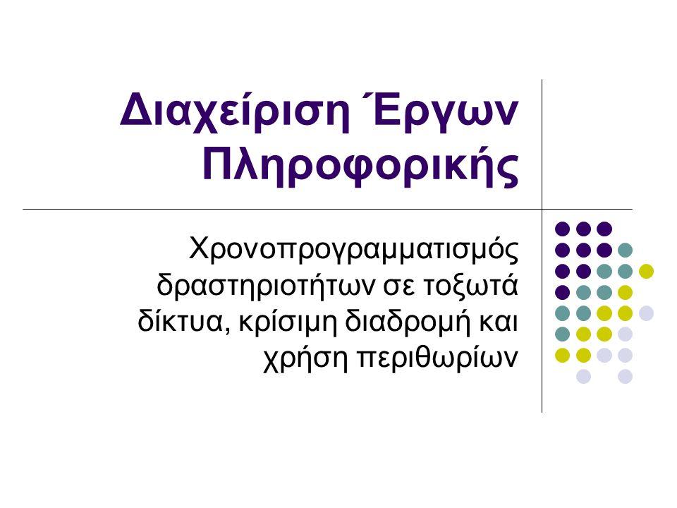 Διαχείριση Έργων Πληροφορικής Χρονοπρογραμματισμός δραστηριοτήτων σε τοξωτά δίκτυα, κρίσιμη διαδρομή και χρήση περιθωρίων