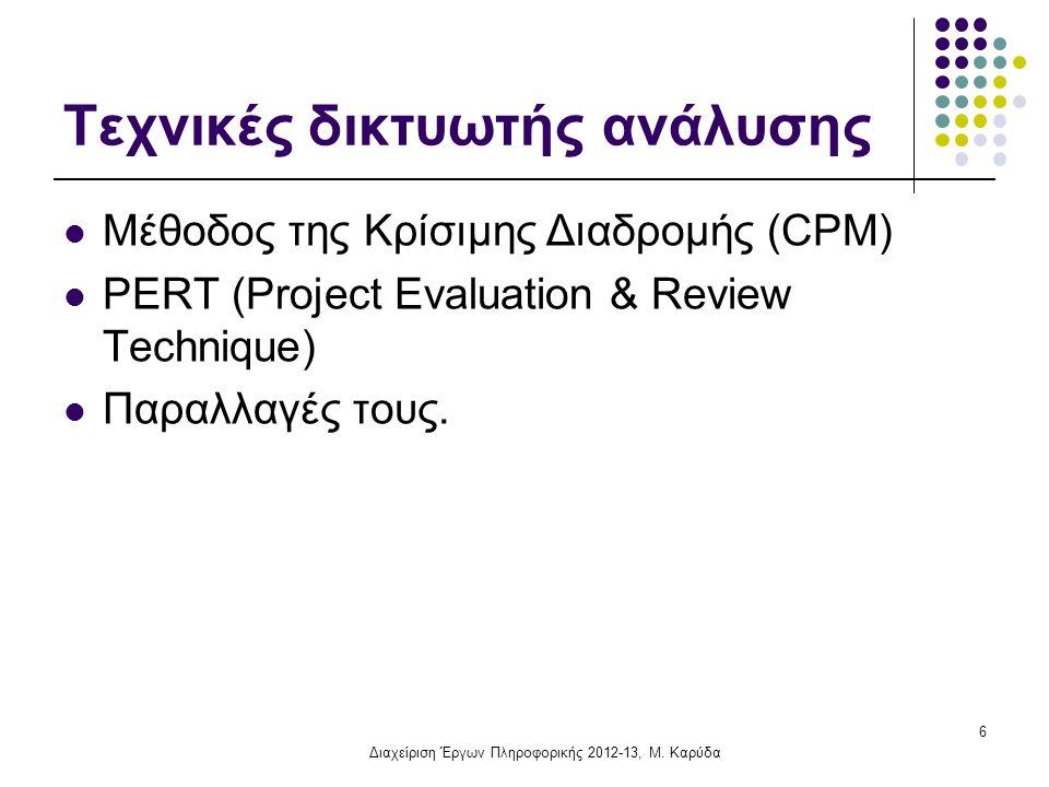 Τεχνικές δικτυωτής ανάλυσης Μέθοδος της Κρίσιμης Διαδρομής (CPM) PERT (Project Evaluation & Review Technique) Παραλλαγές τους.