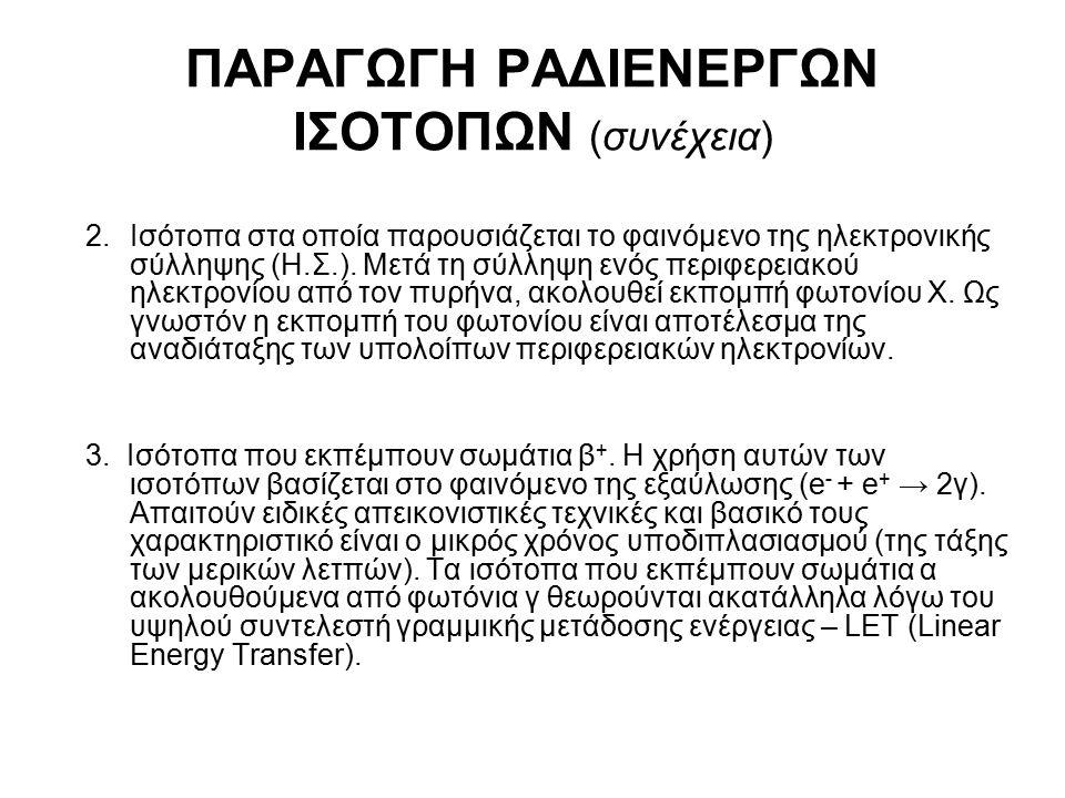 ΠΑΡΑΓΩΓΗ ΡΑΔΙΕΝΕΡΓΩΝ ΙΣΟΤΟΠΩΝ (συνέχεια) 2.Ισότοπα στα οποία παρουσιάζεται το φαινόμενο της ηλεκτρονικής σύλληψης (Η.Σ.). Μετά τη σύλληψη ενός περιφερ