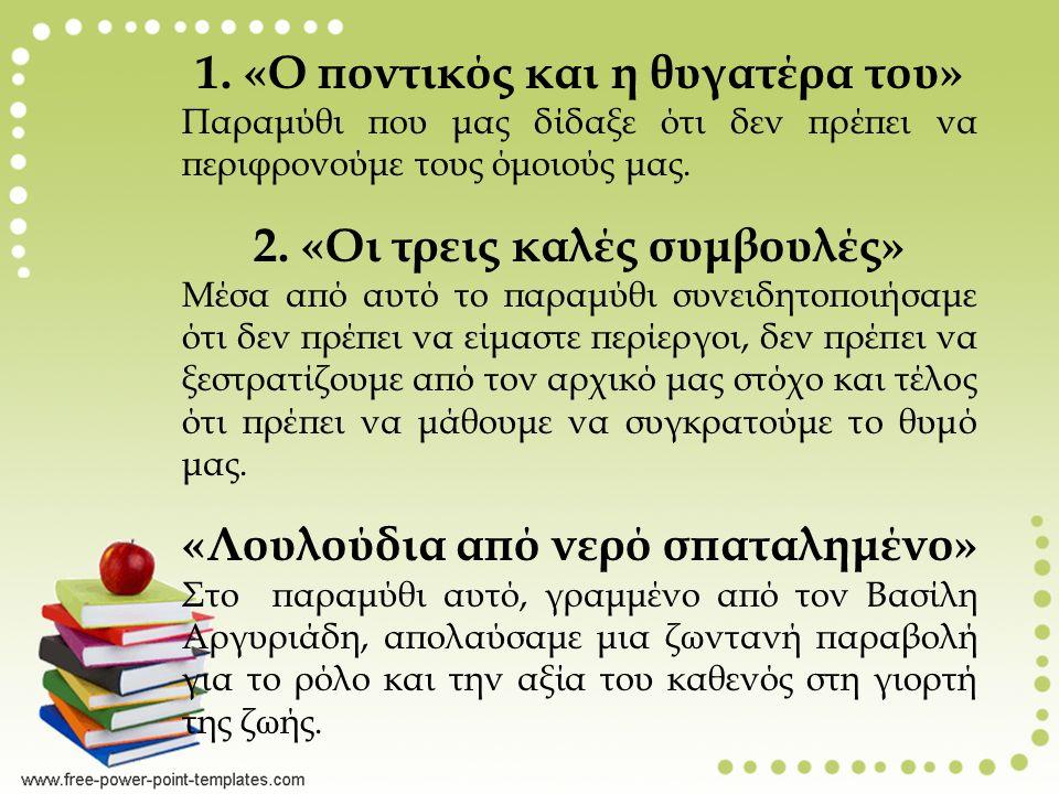 Συνέχεια με μυθιστορήματα