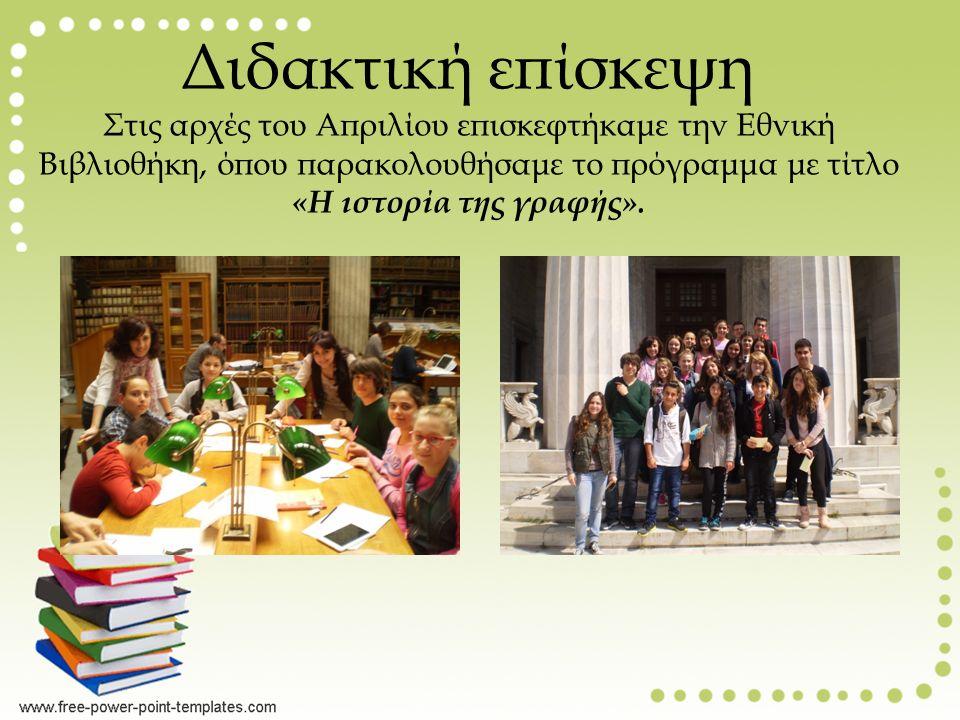 Διδακτική επίσκεψη Στις αρχές του Απριλίου επισκεφτήκαμε την Εθνική Βιβλιοθήκη, όπου παρακολουθήσαμε το πρόγραμμα με τίτλο «Η ιστορία της γραφής».