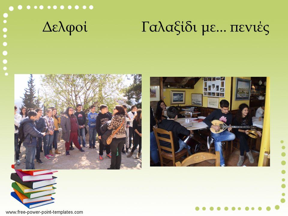 Λαογραφικό Μουσείο Αράχωβας Ήρθαμε σε επαφή με τον παραδοσιακό πολιτισμό της Αράχωβας και κυρίως με την τέχνη της υφαντικής.