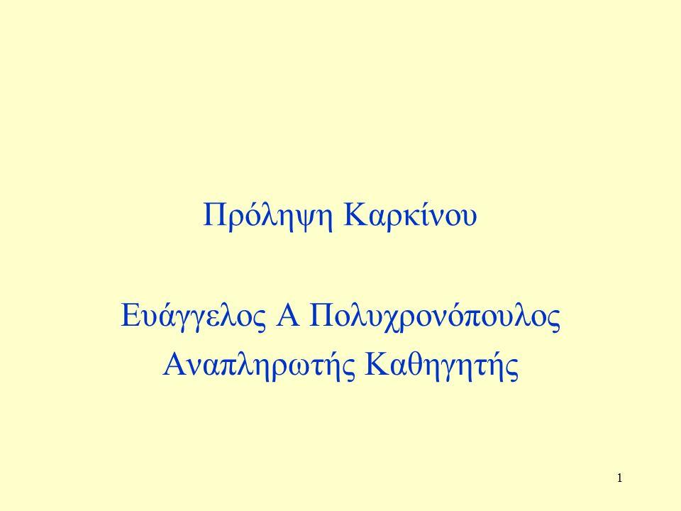 1 Πρόληψη Καρκίνου Ευάγγελος Α Πολυχρονόπουλος Αναπληρωτής Καθηγητής