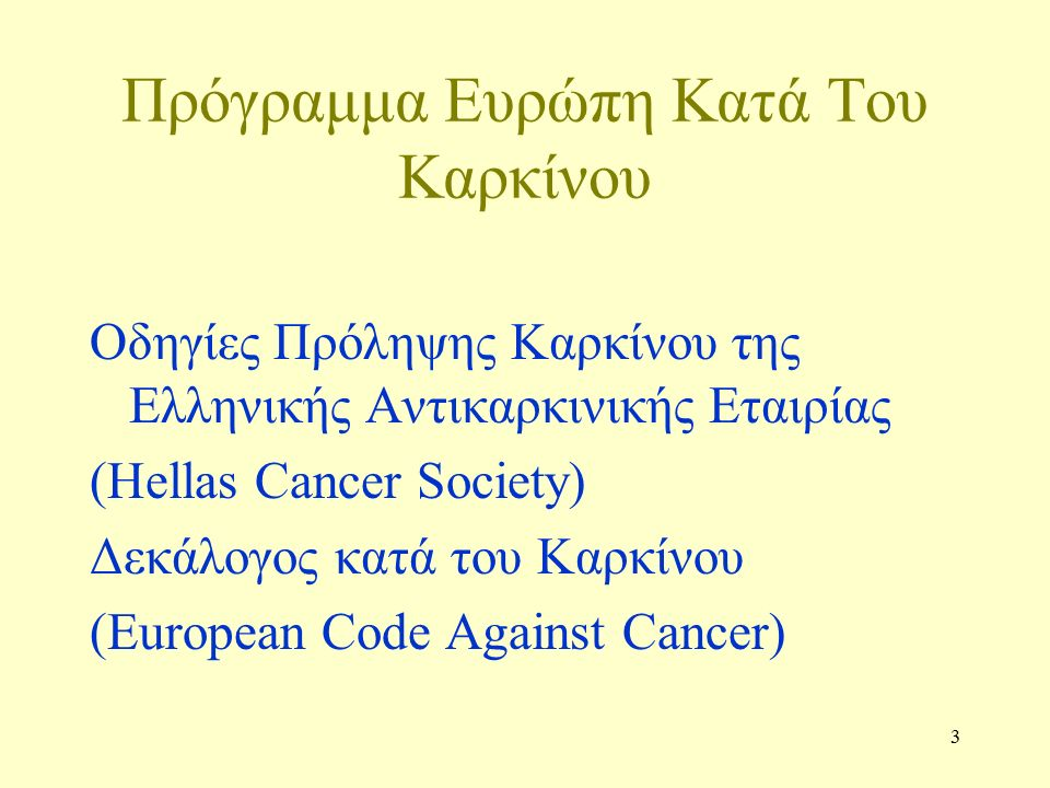 4 Eυρωπαικός Κώδικας κατά του Καρκίνου 1985 1990 1994 2003(Αναθεώρηση Boyle et al ) 1911