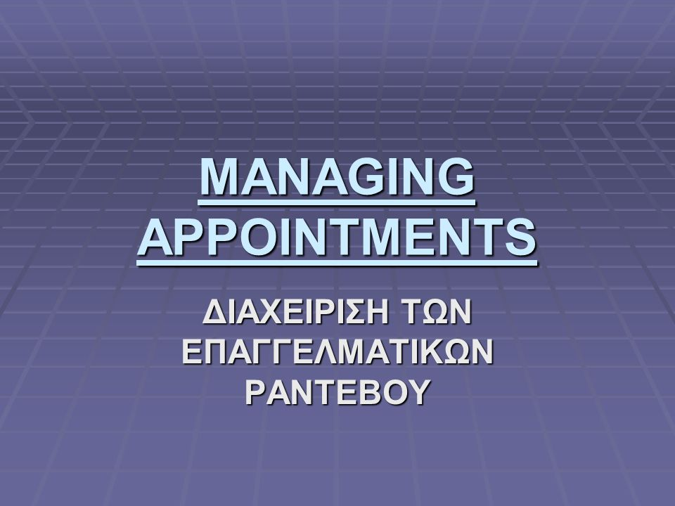 MANAGING APPOINTMENTS  Αυτό το κεφάλαιο αναφέρεται στον επιτυχημένο διαχειρισμό των ραντεβού ώστε να μπορεί η εταιρία να λειτουργεί αποτελεσματικά.
