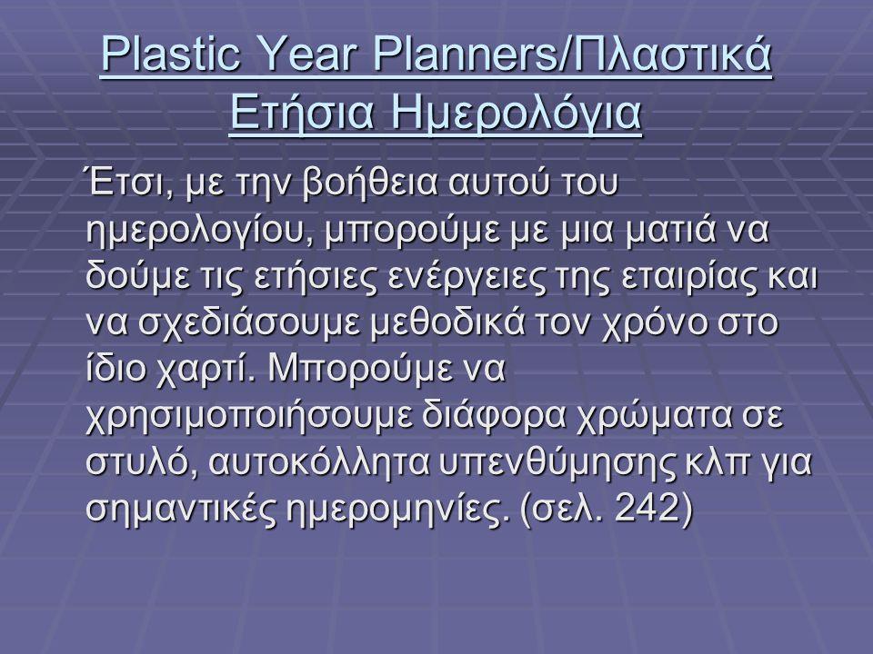Plastic Year Planners/Πλαστικά Ετήσια Ημερολόγια Έτσι, με την βοήθεια αυτού του ημερολογίου, μπορούμε με μια ματιά να δούμε τις ετήσιες ενέργειες της εταιρίας και να σχεδιάσουμε μεθοδικά τον χρόνο στο ίδιο χαρτί.