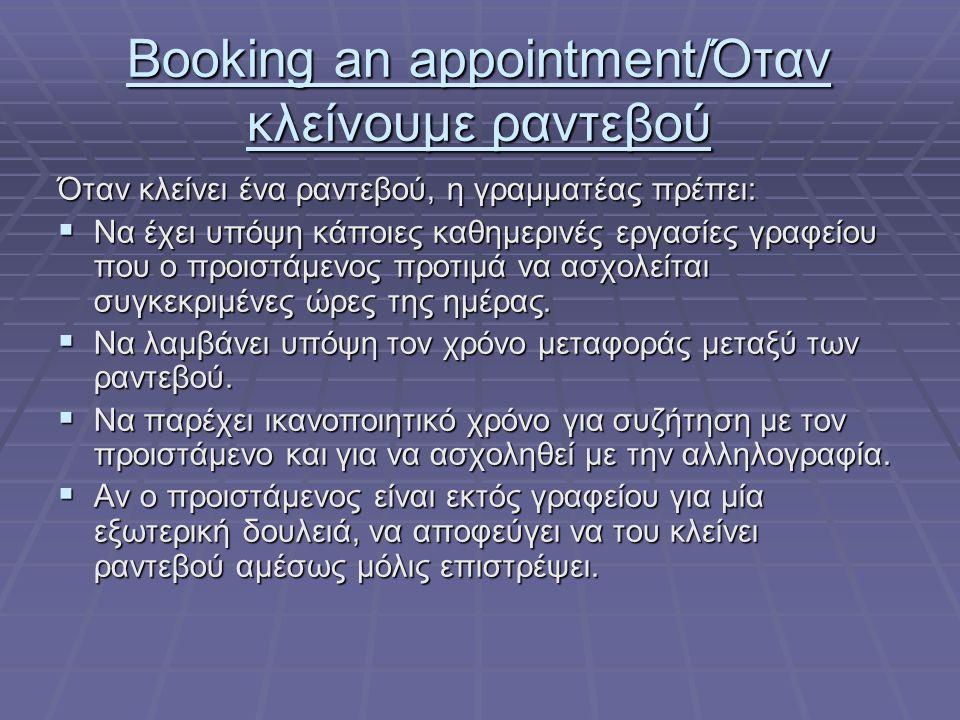 Booking an appointment/Όταν κλείνουμε ραντεβού  Να έχει υπόψη πως τα συνέδρεια μπορεί να έχουν μεγαλύτερη διάρκεια από την αναμενόμενη, με αποτέλεσμα την καθυστέρηση κάποιου ραντεβού.