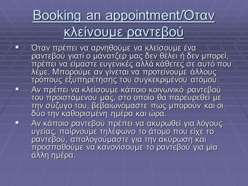 Booking an appointment/Όταν κλείνουμε ραντεβού  Όταν πρέπει να αρνηθούμε να κλείσουμε ένα ραντεβού γιατί ο μάνατζερ μας δεν θέλει ή δεν μπορεί, πρέπει να είμαστε ευγενικές αλλά κάθετες σε αυτό που λέμε.
