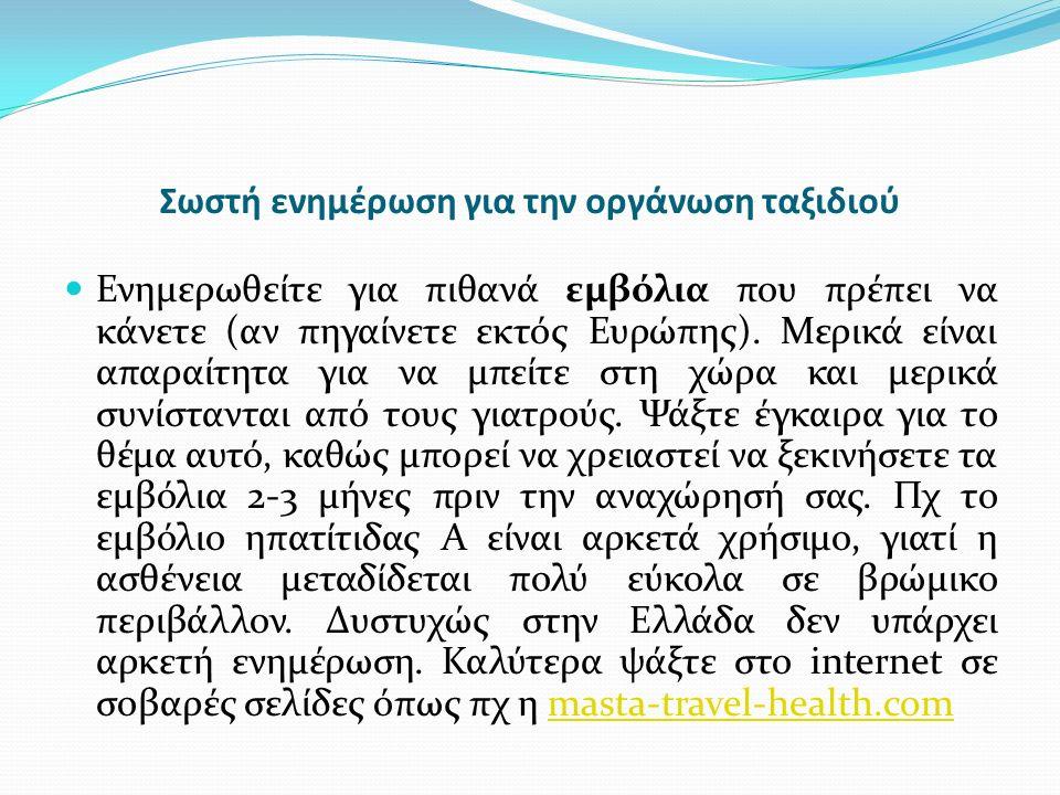 Ενημερωθείτε για πιθανά εμβόλια που πρέπει να κάνετε (αν πηγαίνετε εκτός Ευρώπης). Μερικά είναι απαραίτητα για να μπείτε στη χώρα και μερικά συνίσταντ