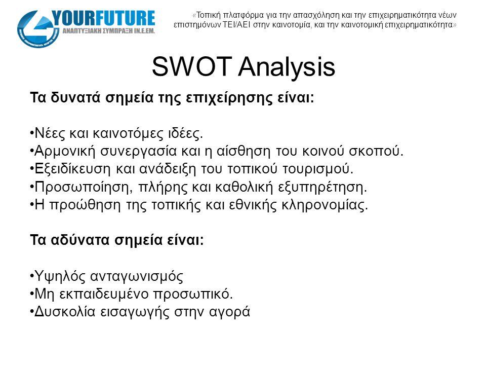 « Τοπική πλατφόρμα για την απασχόληση και την επιχειρηματικότητα νέων επιστημόνων ΤΕΙ/ΑΕΙ στην καινοτομία, και την καινοτομική επιχειρηματικότητα » SWOT Analysis Τα δυνατά σημεία της επιχείρησης είναι: Νέες και καινοτόμες ιδέες.