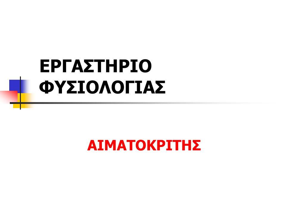 ΕΡΓΑΣΤΗΡΙΟ ΦΥΣΙΟΛΟΓΙΑΣ ΑΙΜΑΤΟΚΡΙΤΗΣ
