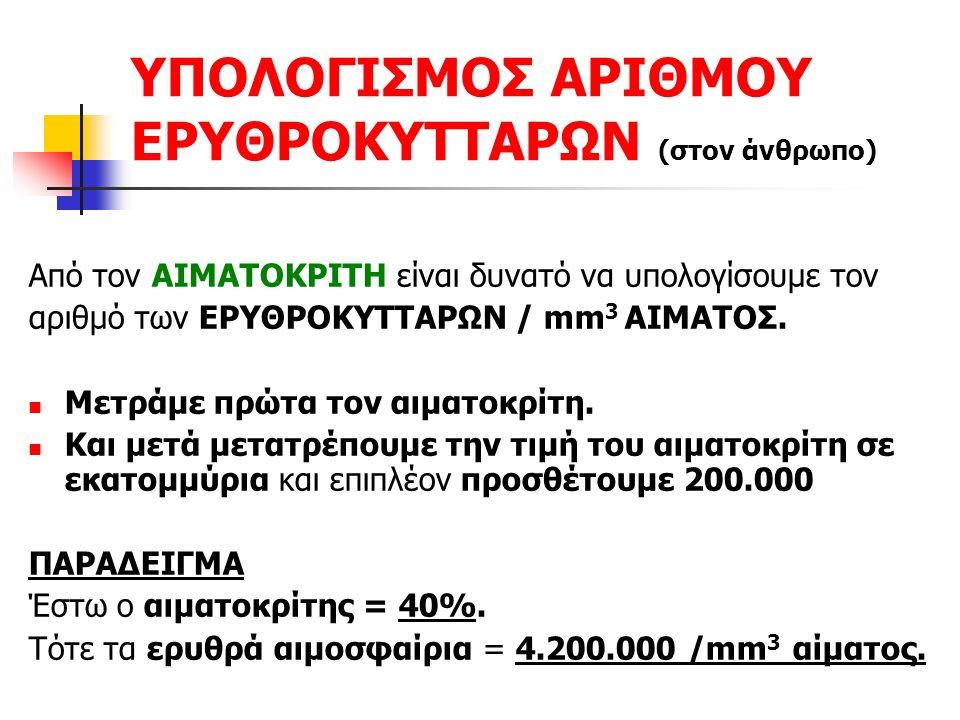 ΥΠΟΛΟΓΙΣΜΟΣ ΑΡΙΘΜΟΥ ΕΡΥΘΡΟΚΥΤΤΑΡΩΝ (στον άνθρωπο) Από τον ΑΙΜΑΤΟΚΡΙΤΗ είναι δυνατό να υπολογίσουμε τον αριθμό των ΕΡΥΘΡΟΚΥΤΤΑΡΩΝ / mm 3 ΑΙΜΑΤΟΣ. Μετρά