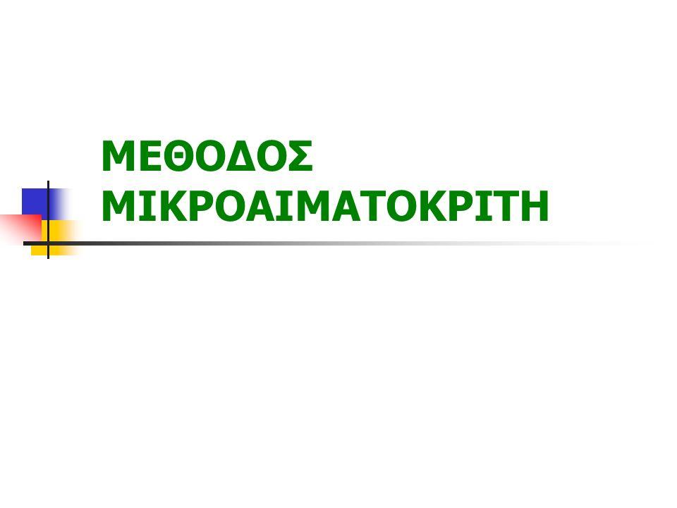 ΜΕΘΟΔΟΣ ΜΙΚΡΟΑΙΜΑΤΟΚΡΙΤΗ