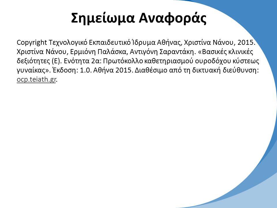 Σημείωμα Αναφοράς Copyright Τεχνολογικό Εκπαιδευτικό Ίδρυμα Αθήνας, Χριστίνα Νάνου, 2015. Χριστίνα Νάνου, Ερμιόνη Παλάσκα, Αντιγόνη Σαραντάκη. «Βασικέ