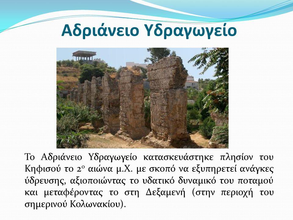 ΜΥΘΟΛΟΓΙΑ… Στα αρχαία χρόνια ο Κηφισός ποταμός είχε πολλά νερά και η ροή του ήταν συνεχής, έτσι τον τιμούσαν σαν θεό.