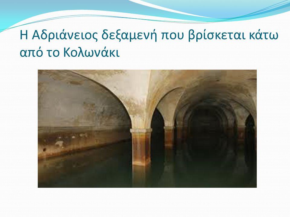 Αδριάνειο Υδραγωγείο Το Αδριάνειο Υδραγωγείο κατασκευάστηκε πλησίον του Κηφισού το 2 ο αιώνα μ.Χ.