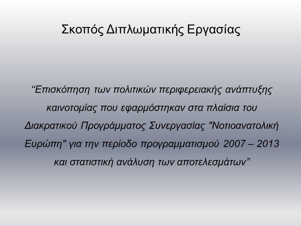 Σκοπός Διπλωματικής Εργασίας ''Επισκόπηση των πολιτικών περιφερειακής ανάπτυξης καινοτομίας που εφαρμόστηκαν στα πλαίσια του Διακρατικού Προγράμματος Συνεργασίας Νοτιοανατολική Ευρώπη για την περίοδο προγραμματισμού 2007 – 2013 και στατιστική ανάλυση των αποτελεσμάτων''