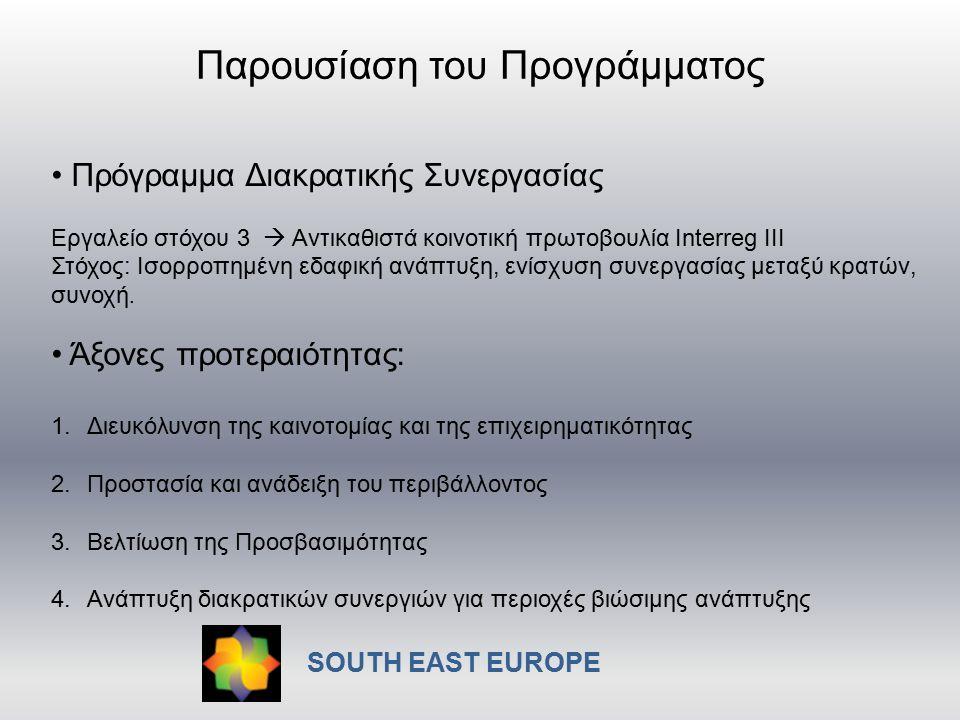 Παρουσίαση του Προγράμματος Πρόγραμμα Διακρατικής Συνεργασίας Εργαλείο στόχου 3  Αντικαθιστά κοινοτική πρωτοβουλία Interreg III Στόχος: Ισορροπημένη εδαφική ανάπτυξη, ενίσχυση συνεργασίας μεταξύ κρατών, συνοχή.