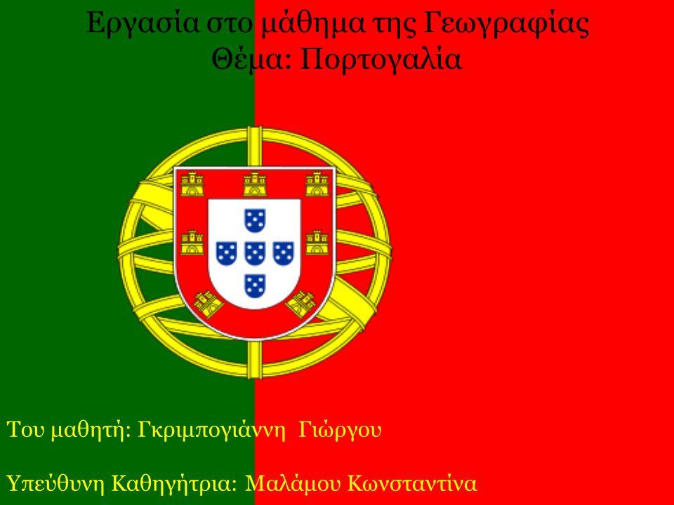 Εργασία στο μάθημα της Γεωγραφίας Θέμα: Πορτογαλία Του μαθητή: Γκριμπογιάννη Γιώργου Υπεύθυνη Καθηγήτρια: Μαλάμου Κωνσταντίνα