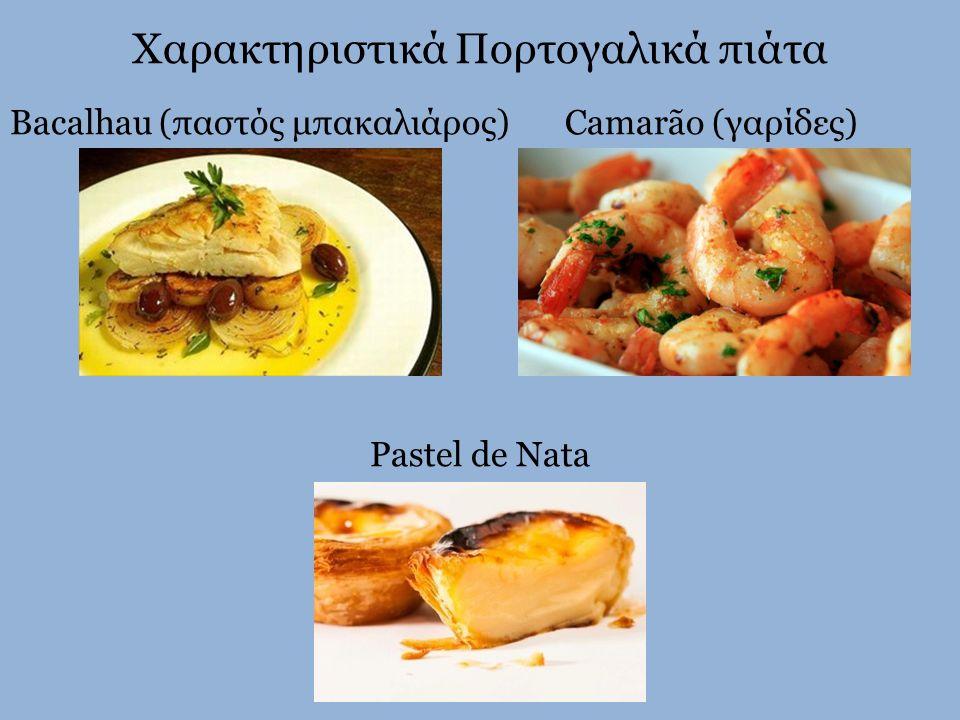 Χαρακτηριστικά Πορτογαλικά πιάτα Bacalhau (παστός μπακαλιάρος) Camarão (γαρίδες) Pastel de Nata