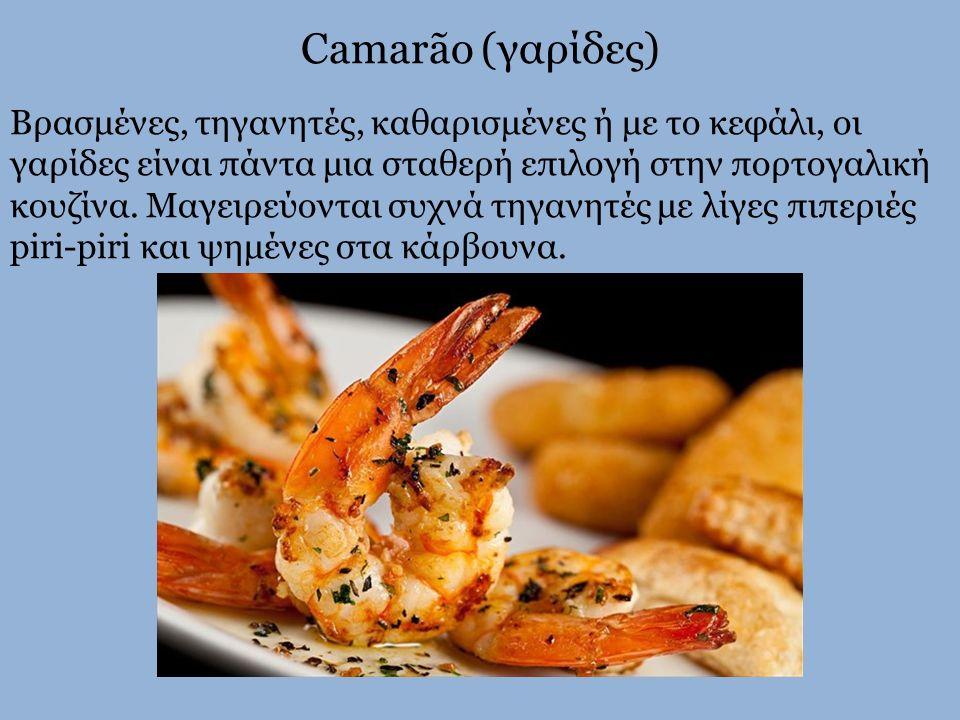 Camarão (γαρίδες) Βρασμένες, τηγανητές, καθαρισμένες ή με το κεφάλι, οι γαρίδες είναι πάντα μια σταθερή επιλογή στην πορτογαλική κουζίνα. Μαγειρεύοντα