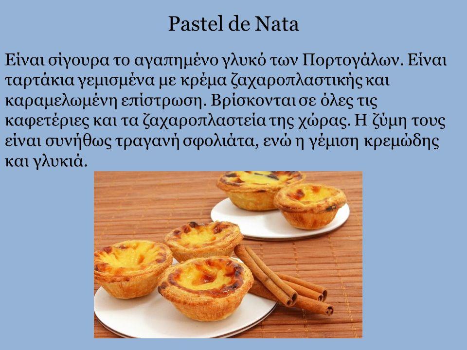 Pastel de Nata Είναι σίγουρα το αγαπημένο γλυκό των Πορτογάλων. Είναι ταρτάκια γεμισμένα με κρέμα ζαχαροπλαστικής και καραμελωμένη επίστρωση. Βρίσκοντ