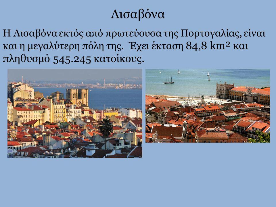 Λισαβόνα Η Λισαβόνα εκτός από πρωτεύουσα της Πορτογαλίας, είναι και η μεγαλύτερη πόλη της. Έχει έκταση 84,8 km² και πληθυσμό 545.245 κατοίκους.