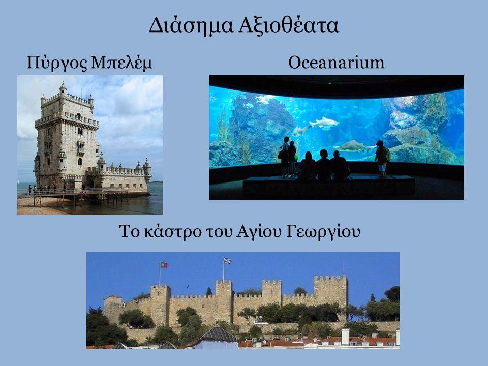 Διάσημα Αξιοθέατα Πύργος Μπελέμ Oceanarium Το κάστρο του Αγίου Γεωργίου