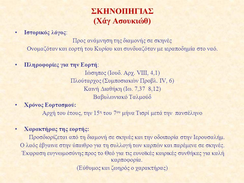 ΣΚΗΝΟΠΗΓΙΑΣ (Χάγ Ασουκιώθ) Ιστορικός λόγος: Προς ανάμνηση της διαμονής σε σκηνές Ονομαζόταν και εορτή του Κυρίου και συνδυαζόταν με ιεραποδημία στο ναό.