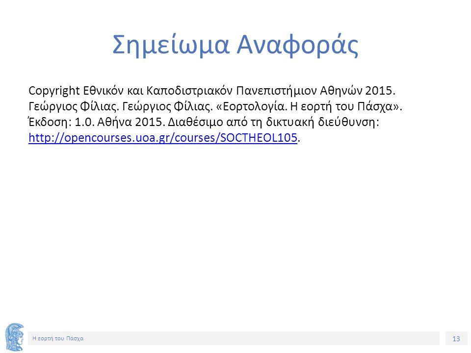13 Η εορτή του Πάσχα Σημείωμα Αναφοράς Copyright Εθνικόν και Καποδιστριακόν Πανεπιστήμιον Αθηνών 2015.