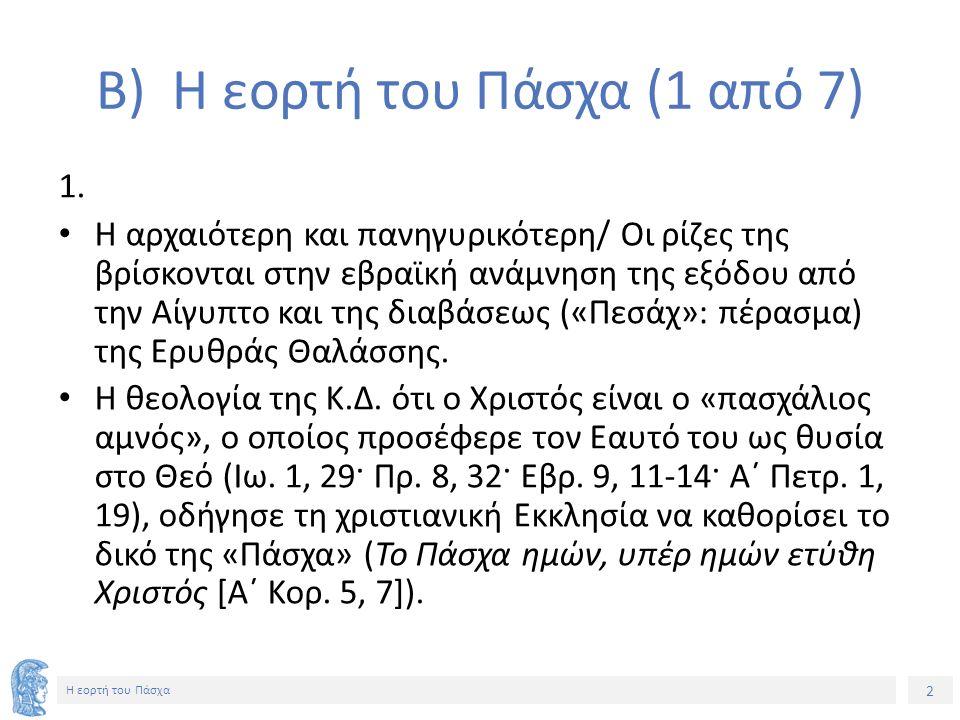 2 Η εορτή του Πάσχα Β) Η εορτή του Πάσχα (1 από 7) 1.