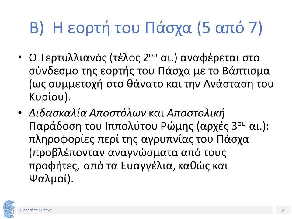 6 Η εορτή του Πάσχα Β) Η εορτή του Πάσχα (5 από 7) Ο Τερτυλλιανός (τέλος 2 ου αι.) αναφέρεται στο σύνδεσμο της εορτής του Πάσχα με το Βάπτισμα (ως συμμετοχή στο θάνατο και την Ανάσταση του Κυρίου).