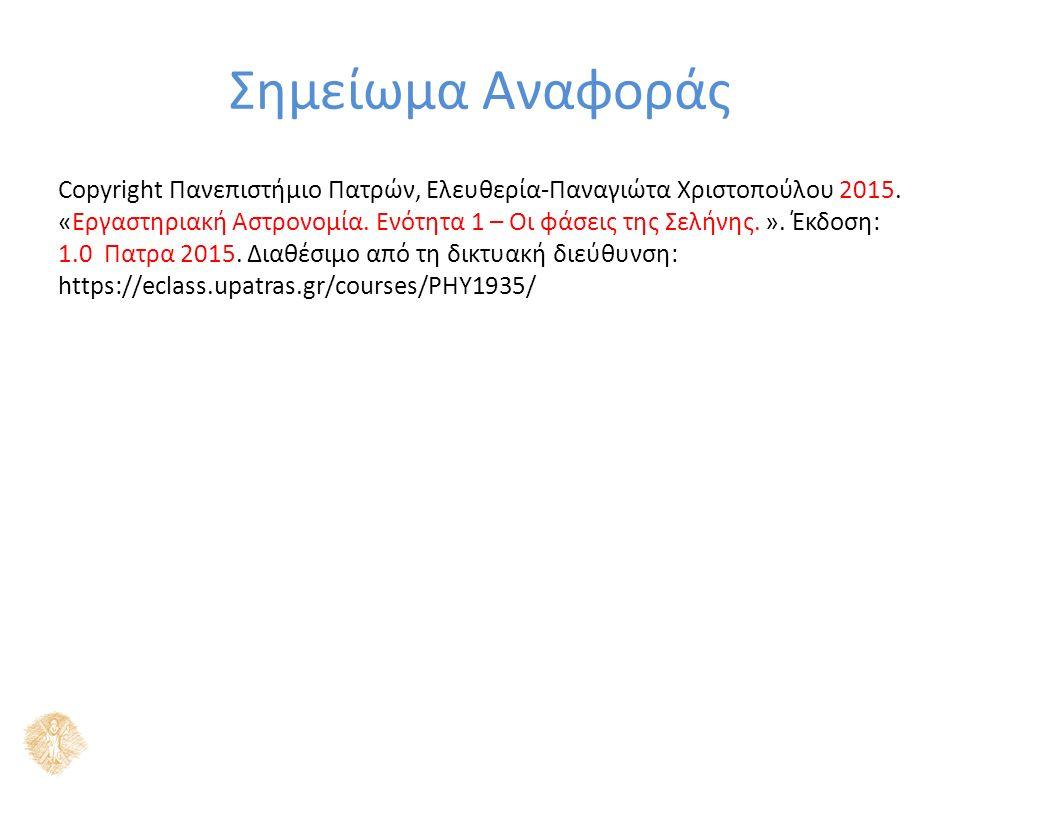 Σημείωμα Αναφοράς Copyright Πανεπιστήμιο Πατρών, Ελευθερία-Παναγιώτα Χριστοπούλου 2015.