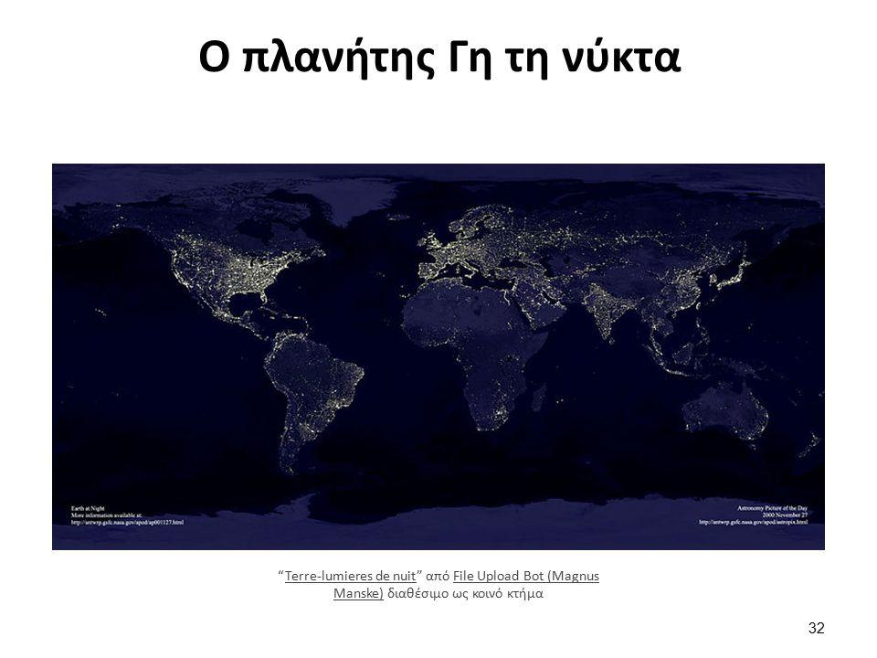 """Ο πλανήτης Γη τη νύκτα 32 """"Terre-lumieres de nuit"""" από File Upload Bot (Magnus Manske) διαθέσιμο ως κοινό κτήμαTerre-lumieres de nuitFile Upload Bot ("""