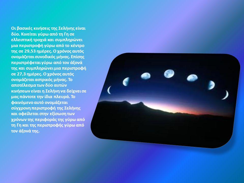 Η Σελήνη είναι ο μοναδικός φυσικός δορυφόρος της Γης και ο πέμπτος μεγαλύτερος φυσικός δορυφόρος του ηλιακού συστήματος.