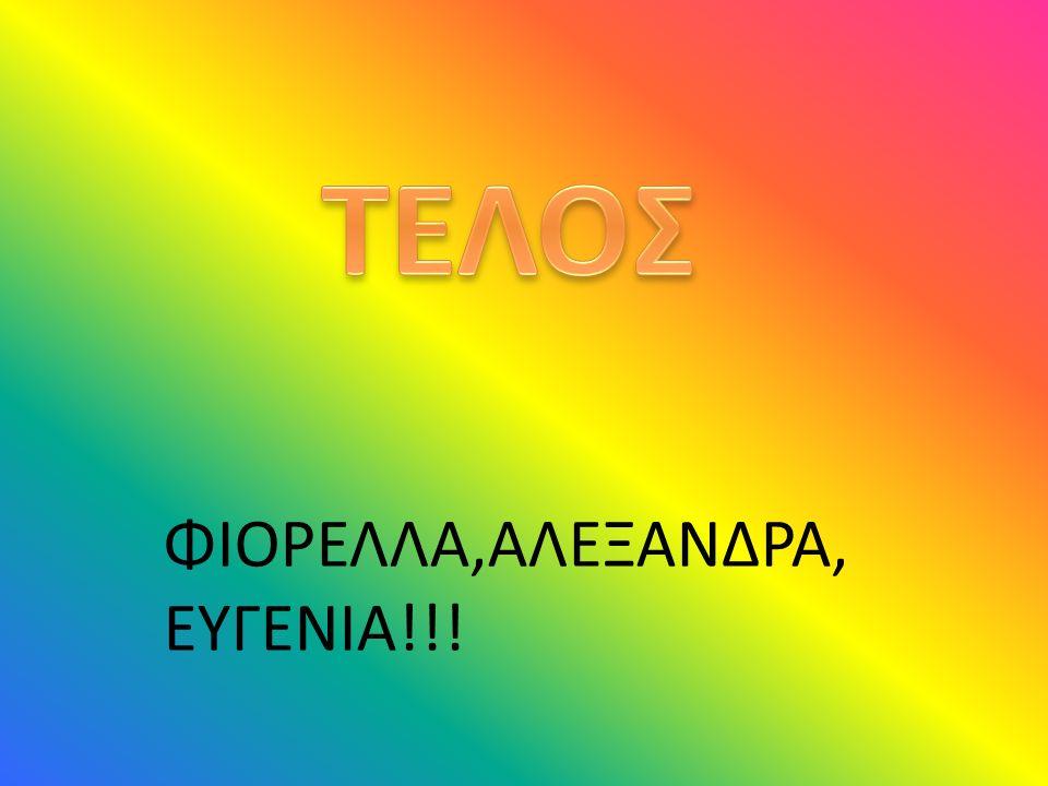 ΦΙΟΡΕΛΛΑ,ΑΛΕΞΑΝΔΡΑ, ΕΥΓΕΝΙΑ!!!