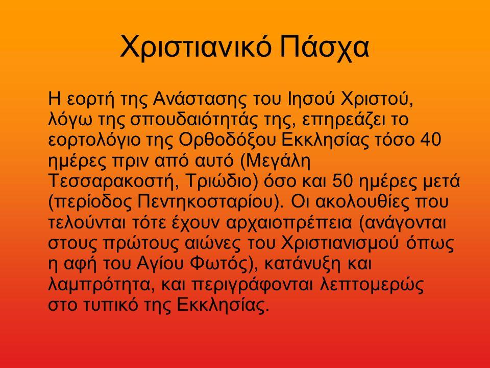 Χριστιανικό Πάσχα Η εορτή της Ανάστασης του Ιησού Χριστού, λόγω της σπουδαιότητάς της, επηρεάζει το εορτολόγιο της Ορθοδόξου Εκκλησίας τόσο 40 ημέρες πριν από αυτό (Μεγάλη Τεσσαρακοστή, Τριώδιο) όσο και 50 ημέρες μετά (περίοδος Πεντηκοσταρίου).
