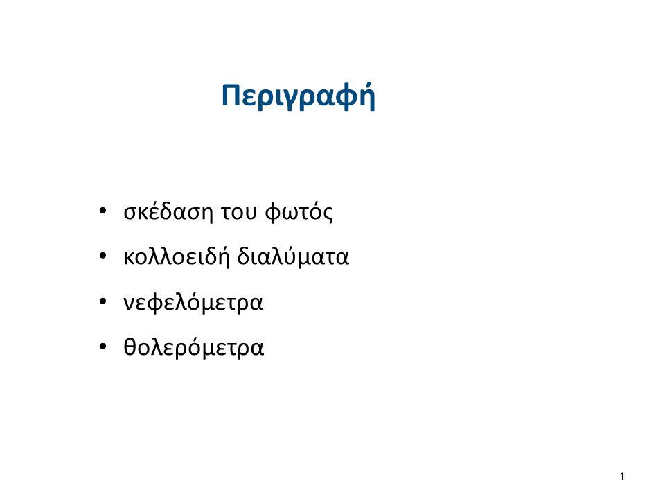 Περιγραφή σκέδαση του φωτός κολλοειδή διαλύματα νεφελόμετρα θολερόμετρα 1