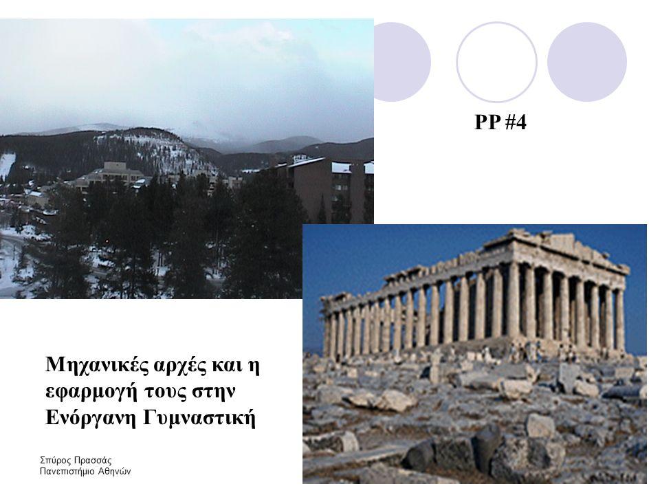 Σπύρος Πρασσάς Πανεπιστήμιο Αθηνών Μηχανικές αρχές και η εφαρμογή τους στην Ενόργανη Γυμναστική PP #4