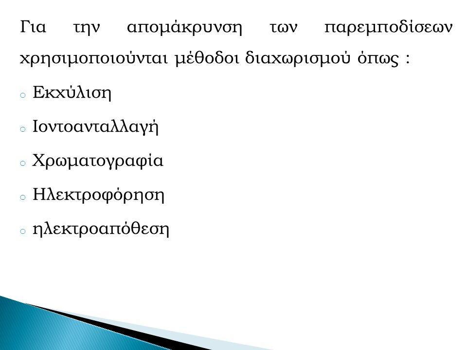 Για την απομάκρυνση των παρεμποδίσεων χρησιμοποιούνται μέθοδοι διαχωρισμού όπως : o Εκχύλιση o Ιοντοανταλλαγή o Χρωματογραφία o Ηλεκτροφόρηση o ηλεκτροαπόθεση