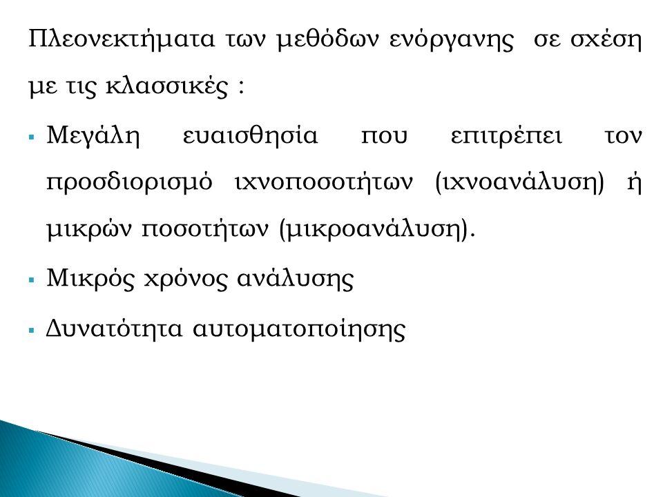 Πλεονεκτήματα των μεθόδων ενόργανης σε σχέση με τις κλασσικές :  Μεγάλη ευαισθησία που επιτρέπει τον προσδιορισμό ιχνοποσοτήτων (ιχνοανάλυση) ή μικρών ποσοτήτων (μικροανάλυση).